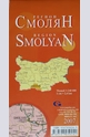 Смолян - регионална административна сгъваема карта