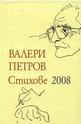 Стихове 2008