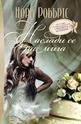 Сватбена агенция, книга 3: Наслади се на мига