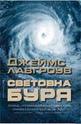 Световна буря