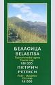 Туристическа карта на Беласица + план-указател на Петрич
