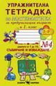 Упражнителна тетрадка по математика 5-9 години №4