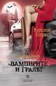 Вампирите и градът. Книга 2
