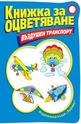 Въздушен транспорт - книжка за оцветяване