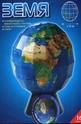 Земя - хартиен модел за сглобяване