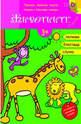 Животните се веселят - книжка с блестящи стикери