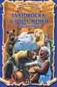Златокоска и трите мечки и други приказки