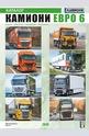 Камиони Евро-6