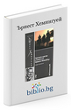 Краткото щастие в живота на Франсис Макомбър и други разкази - Колекция Хемингуей- Том1