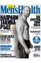 е-Списание Men's Health - брой 5/2017