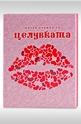 Малка книжка за целувката