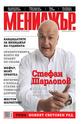 МЕНИДЖЪР.- брой 7/2012