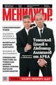 МЕНИДЖЪР. - брой 2/2012