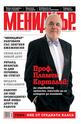 МЕНИДЖЪР.- брой 8/2012