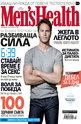 Men's Health- брой 7/2012