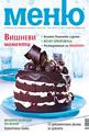 Меню- брой 58/2012