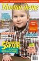 Моето дете- брой 9/2012