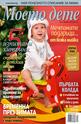 Моето дете- брой 12/2012