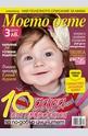 Моето дете - брой 4/2013