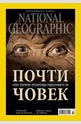 NATIONAL GEOGRAPHIC - брой 10/2015
