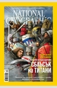 NATIONAL GEOGRAPHIC- брой 12/2012