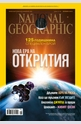 NATIONAL GEOGRAPHIC - брой 1/2013