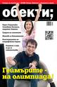 Обекти- брой 10/2012