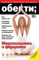 Обекти- брой 7/2012