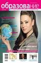 Образование - брой 33/2012