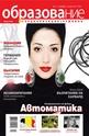 Образование - брой 31/2011