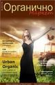 Органично- брой 2/2012