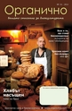 Органично- брой 1/2012