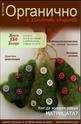 Органично- брой 9/2012