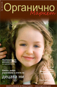 Органично- брой 5/2012
