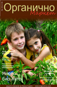 Органично- брой 6/2012