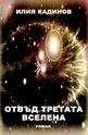 Отвъд третата вселена