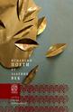 Испански поети от Златния век