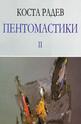 Пентомастики II