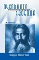 Духовната свобода - Учението на суфите
