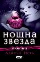 Безсмъртните - Нощна звезда (книга пета)