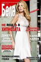 Бела - брой 9/2012