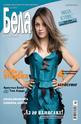 Бела - брой 7/2012
