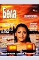Бела - брой 3/2013