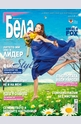 Бела- брой 4/2013