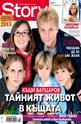 Story- брой 50/2012