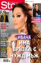 Story- брой 37/2012