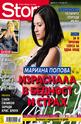 Story- брой 43/2012