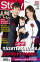 Story- брой 51/2012