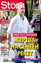 Story- брой 46/2012