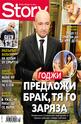 Story- брой 23/2012